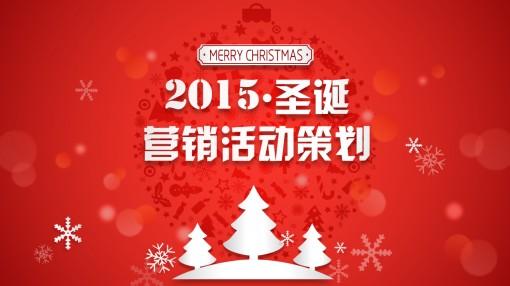圣诞营销活动策划ppt模板