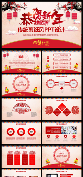 2017鸡年剪纸新年春节工作总结计划汇报PPT