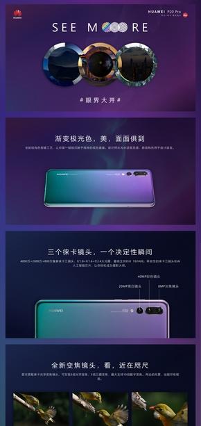 2018華為P20手機發布會PPT練習作品