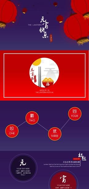 【LANTERN】扁平化简约中国风元宵主题PPT模板