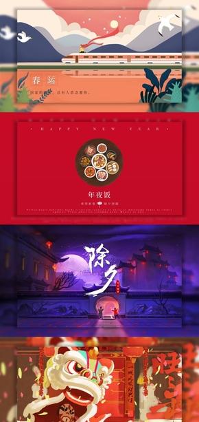 2018狗年春节PPT
