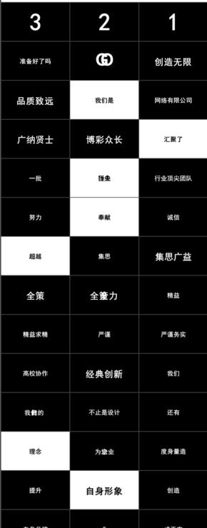 炫酷黑白文字快闪企业宣传介绍PPT模