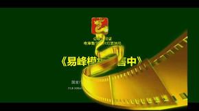 PPT片尾动画电影公映