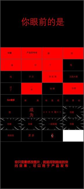 黑紅大氣快閃產品發布PPT模板