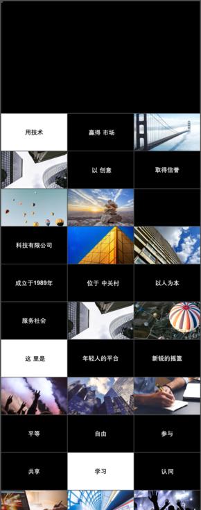 炫酷公司介绍商务合作图文快闪PPT模板