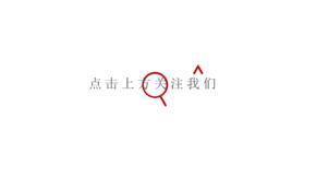 PPT片尾(wei)動(dong)畫點擊(ji)關注(zhu)