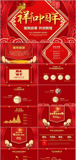 中国红年会颁奖联欢晚会工作总结新年计划