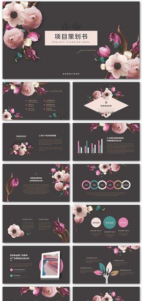 复古花卉装饰背景项目策划书公司企业商务活动策划