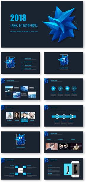 创意几何点线深色模板丨商务汇报工作计划总结报告活动策划方案商务融资创业商业计划书