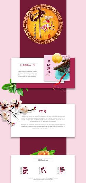 贺中秋迎国庆 古风创意中秋节PPT模板 唯美意境中国风 时尚设计