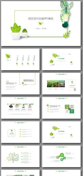 清新绿色植物大自然绿化生态环境花卉环保城市绿化教育培训课件PPT模板