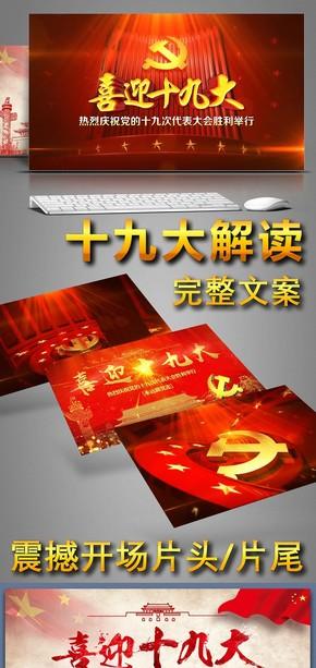 喜迎十九大 共筑中国梦 党代会专题解读培训课件PPT