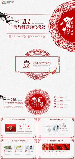 剪紙年終工作總結新年計劃丨2021年度銷售業績述職匯報新春元旦創意中國風喜慶周月季度報告PPT