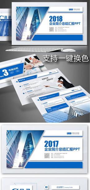 【君先森】原创实用型精装模板丨适用于企业介绍商业宣传产品推广活动策划方案