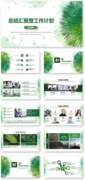 【君先森】清新绿色手绘年中总结汇报商务工作计划报告