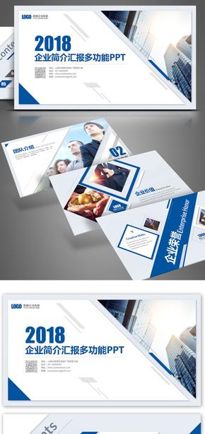 清爽版面企业介绍公司团队简介产品宣传策划方案商务汇报计划总结工作报告