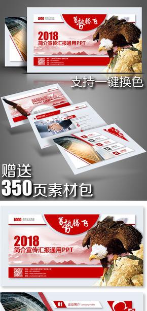 红色大气公司简介企业介绍产品推广工作汇报总结计划报告宣传商务风时尚设计划PPT模板