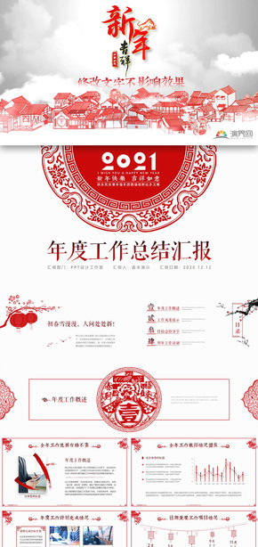 创意剪纸中国风年终总结新年计划工作汇报丨新春元旦春节红色喜庆2021牛年度大气销售业绩述职报告