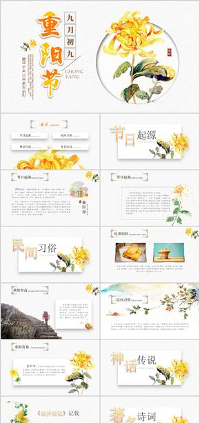 农历九月初九重阳节讲解课件节日的由来