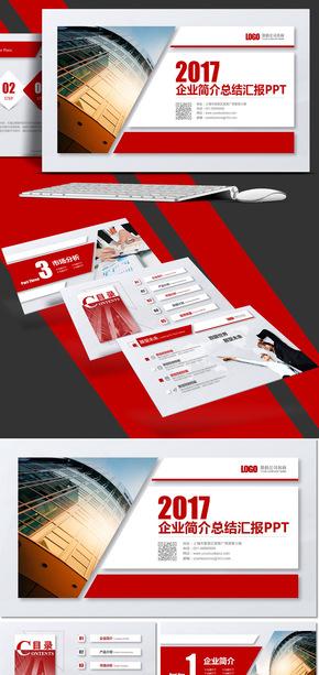 【君先森】红色大气公司简介企业介绍宣传支持一键换色丨适用于企业介绍商业宣传产品推广活动策划方案