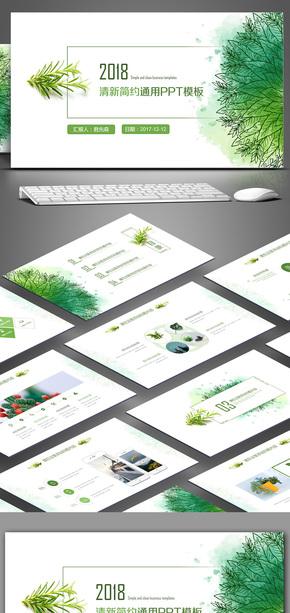 简约清新绿色绿叶植物手绘工作总结计划商务汇报教育培训课件说课公司简介企业文化产品宣传推广