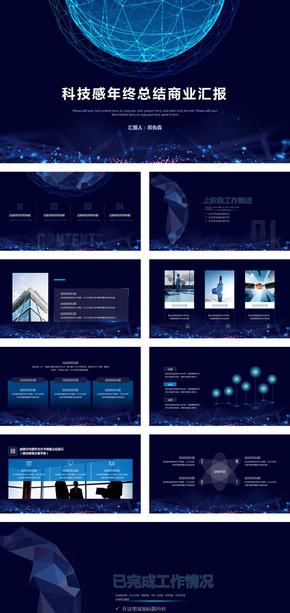 深蓝色点线条科技感简约商务工作计划总结
