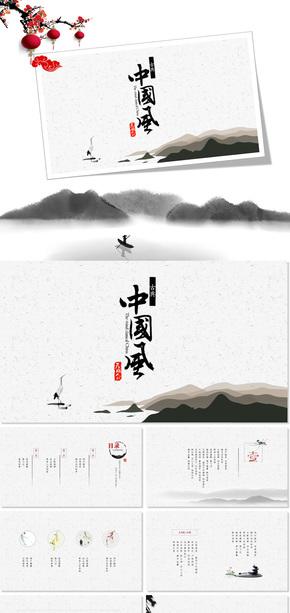 唯美意境中国风水墨复古风通用PPT模板