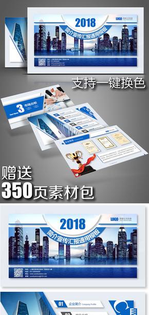 蓝色大气公司简介企业介绍产品推广工作汇报总结计划报告宣传商务风时尚设计划PPT模板