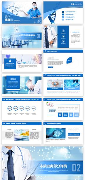 医药医疗行业个人工作总结汇报医院新年计划