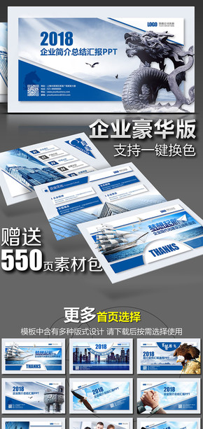 蓝色大气实用精品模板丨商务计划总结汇报公司简产品发布介企业宣传商务融资创业投资通用PPT模板