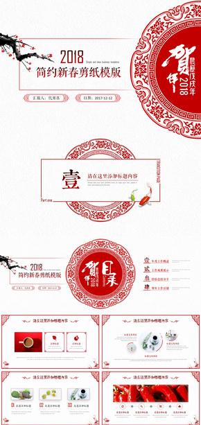 新年剪纸年终总结新年计划工作汇报丨新春创意中国风喜庆周月季度2018半年全年销售业绩述职报告总结计划