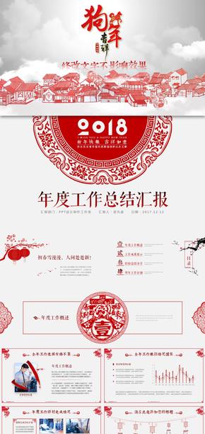 喜庆剪纸年终总结新年计划工作汇报丨新春创意中国风喜庆周月季度2018半年全年销售业绩述职报告总结计划