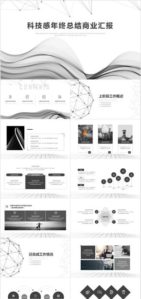 黑白灰点线条科技感简约商务工作计划总结