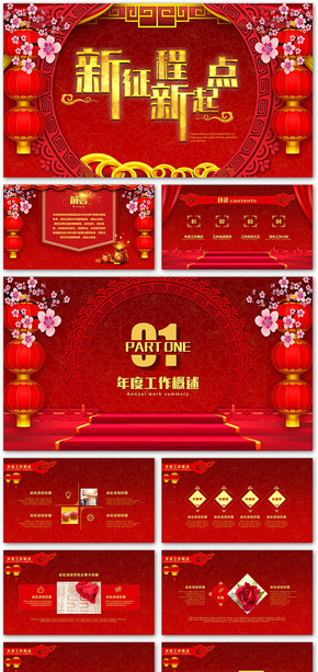 新春喜庆大红个人工作总结汇报新年计划