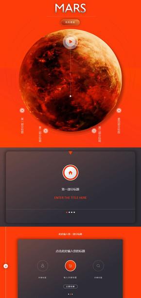 红色大气火星UI风格商务汇报总结计划商业宣传产品演示项目介绍APP推广活动项目策划方案商业融资计划书