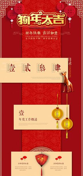 喜庆中国红创意风个人工作总结新年计划述职汇报