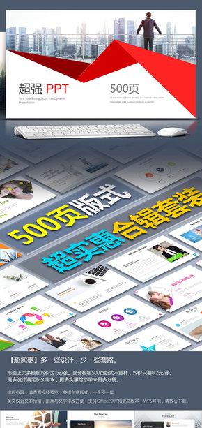 实用500页合辑创意版式丨工作汇报总结企业介绍公司简介团队精神互联网创业融资计划书销售营销策划
