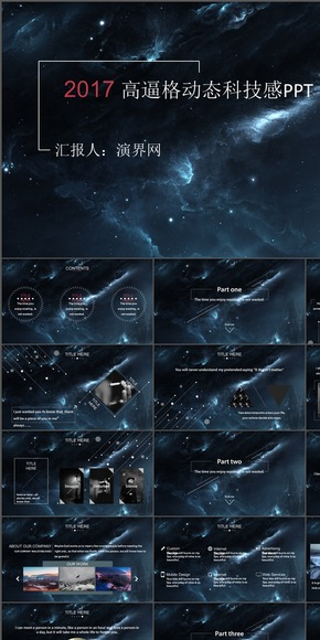 蓝色科技科幻炫酷星空PPT模板