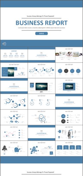 蓝色极简经典扁平化商务工作总结报告
