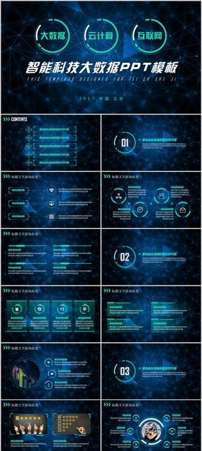 14 大数据科技风