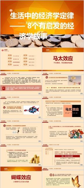 001生活中的經濟學定律