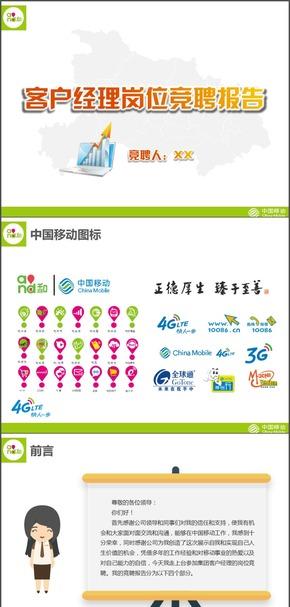 12-中国移动述职报告1