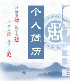 水墨中国风中文专业简历模板
