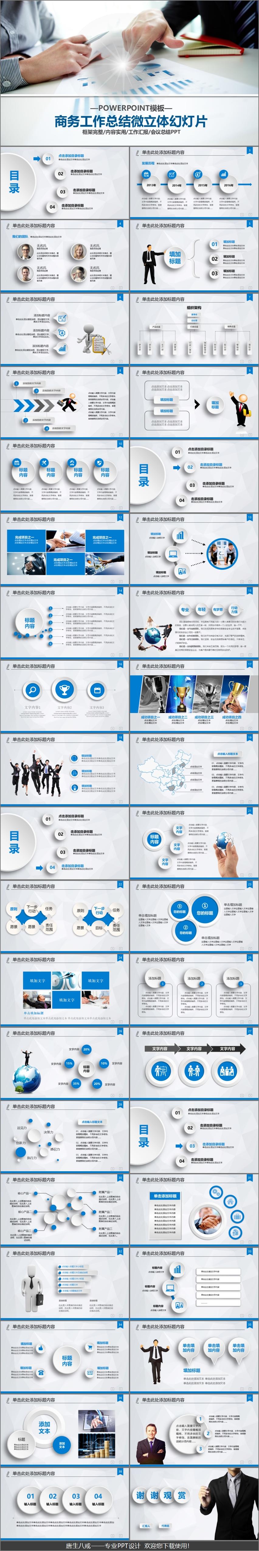部门月工作总结_蓝色微立体商务风工作总结报告年终总结工作汇报工作总结工作计划月度