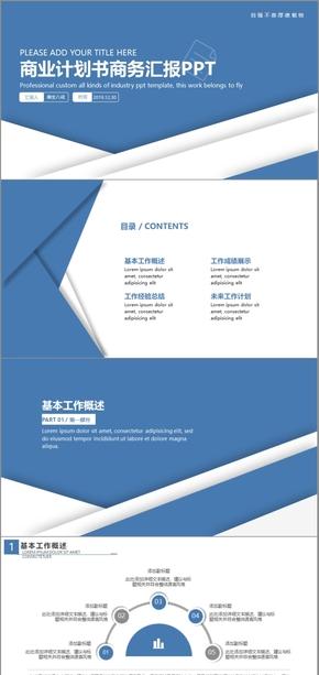 蓝色扁平化商务汇报商业创业融资商业计划书PPT模板商业计划书互联网商业计划书PPT模板