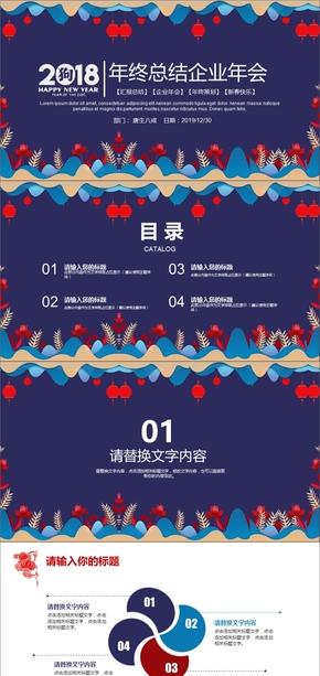 中国风年终策划汇报总结企业年会年终工作总结工作汇报年终总结年终汇报暨新年计划计划总结