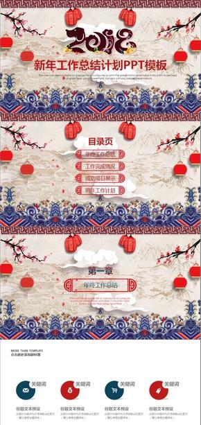 中国风风总结报告年终总结工作汇报工作总结工作计划工作总结PPT模板