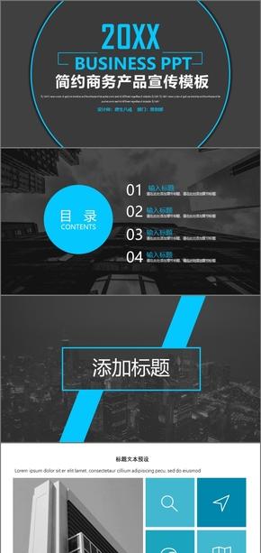 蓝色商务风品牌宣传企业宣传公司宣传产品宣传企业画册产品画册PPT模板