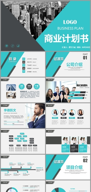 蓝灰简约商业计划书商业创业融资商业计划书PPT模板商业计划书互联网商业