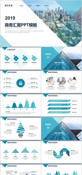 商务通用企业创业总结汇报演讲报告架构完整商务汇报ppt模板
